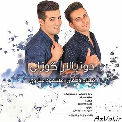 میلاد دهقان و مسعود منزوی - دونیالار گوزلی